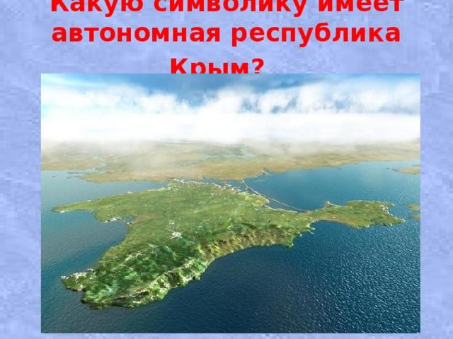 Какую символику имеет автономная республика Крым?