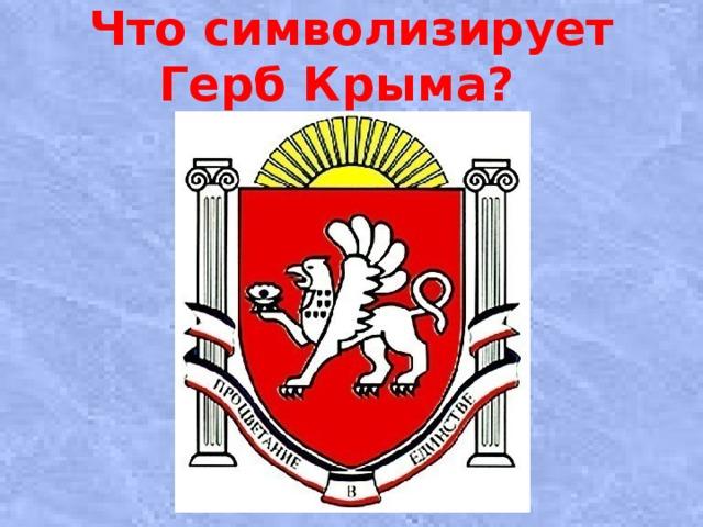 Что символизирует Герб Крыма?