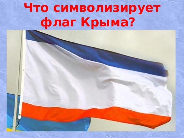 Что символизирует флаг Крыма?
