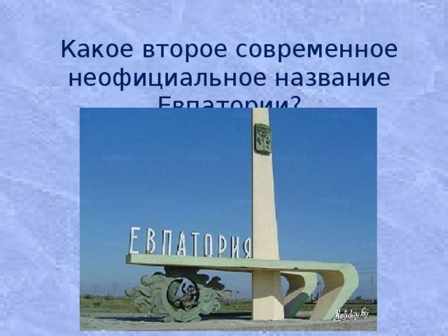 Какое второе современное неофициальное название Евпатории?