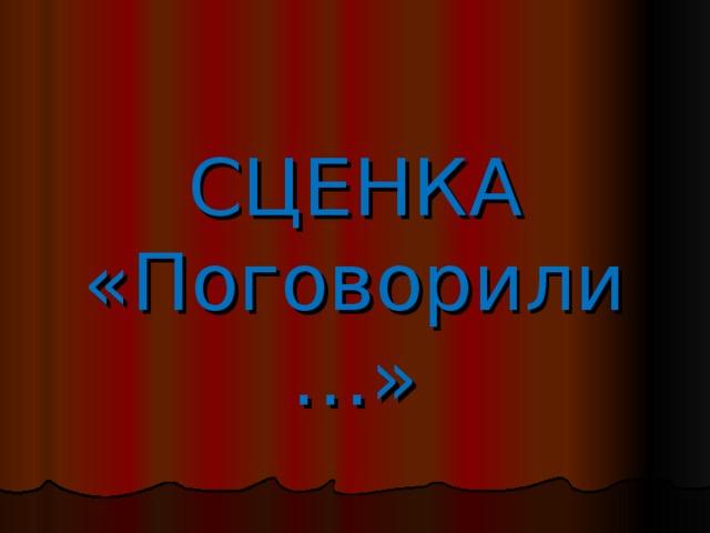 СЦЕНКА  «Поговорили…»