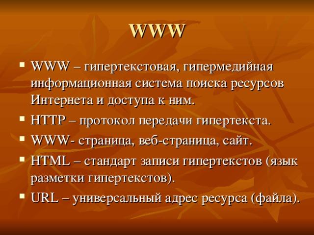 Услуги предоставляемые сетью internet реферат 4122