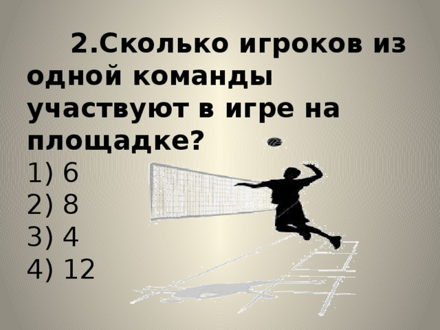 2.Сколько игроков из одной команды участвуют в игре на площадке?  1) 6  2) 8  3) 4  4) 12
