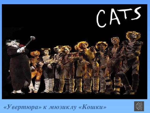 «Увертюра» к мюзиклу «Кошки»