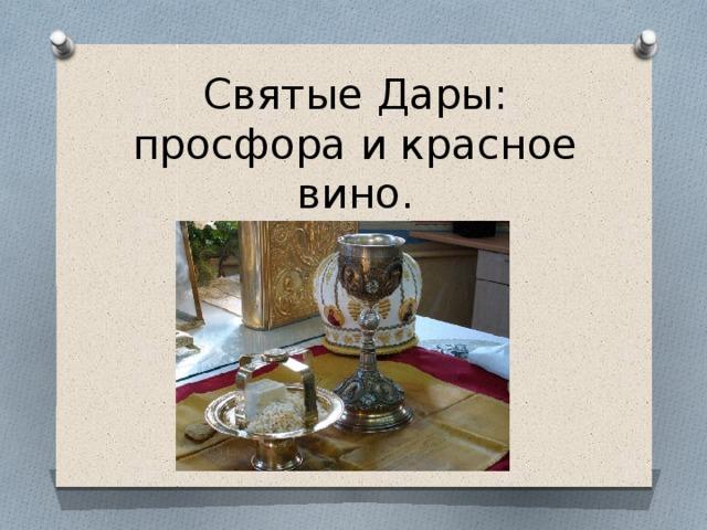 Святые Дары: просфора и красное вино.