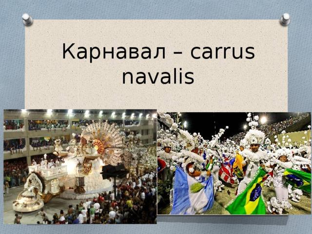 Карнавал – carrus navalis