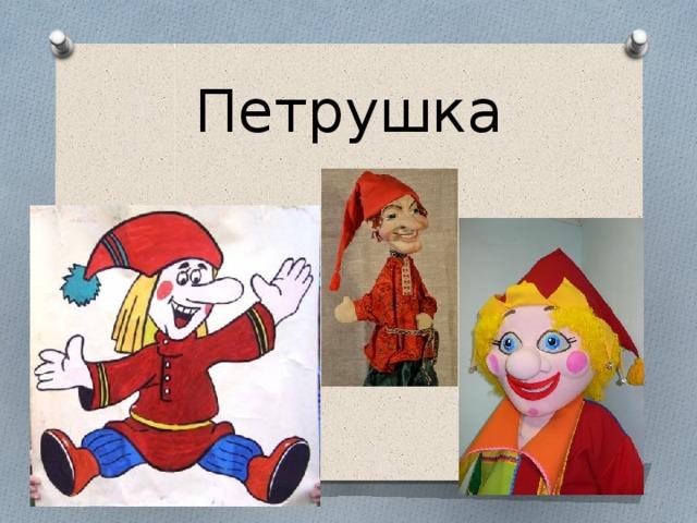 Петрушка