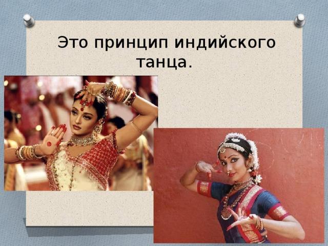 Это принцип индийского танца.