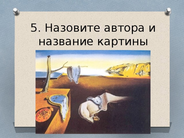 5. Назовите автора и название картины