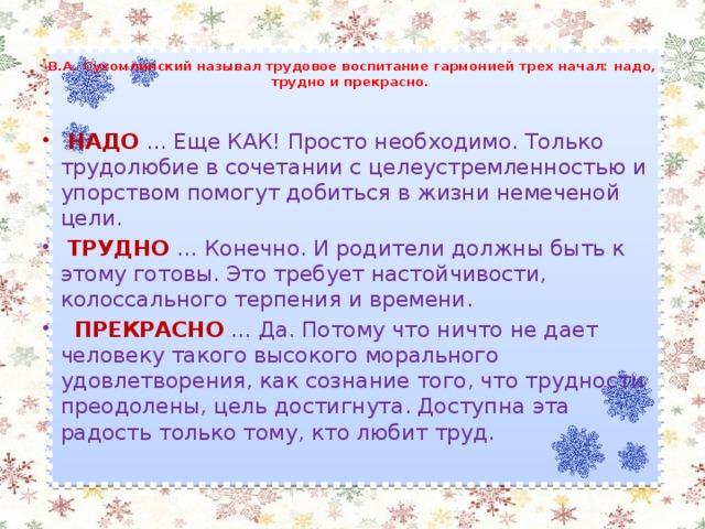 В.А. Сухомлинский называл трудовое воспитание гармонией трех начал: надо, трудно и прекрасно.