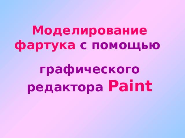 Моделирование фартука с помощью графического редактора Paint