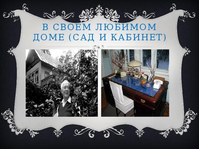 В своем любимом доме (сад и кабинет)