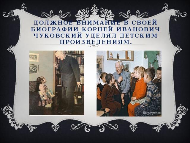 Должное внимание в своей биографии Корней Иванович Чуковский уделял детским произведениям.
