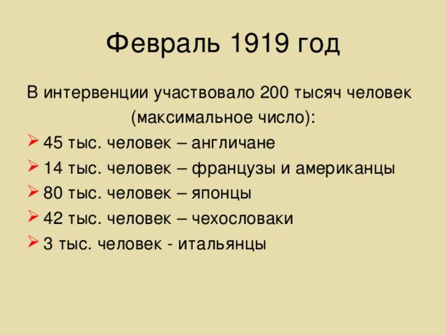 Февраль 1919 год В интервенции участвовало 200 тысяч человек (максимальное число):