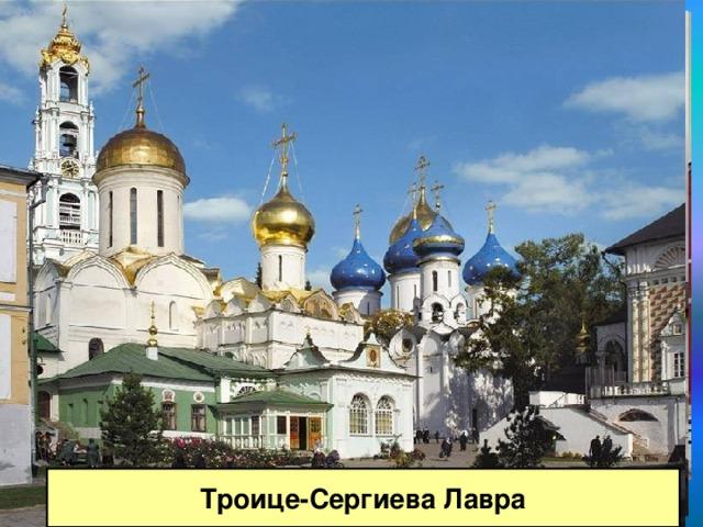 Архитектура: Новодевичий монастырь Донской монастырь Свято-Данилов монастырь Троице-Сергиева Лавра
