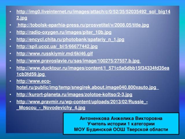 http://img0.liveinternet.ru/images/attach/c/0/52/35/52035492_sol_big142.jpg  http://tobolsk-eparhia-press.ru/prosvetitel/v/2008.05/title.jpg http://radio-oxygen.ru/images/piter_10b.jpg  http://encycl.chita.ru/photobank/spafariy_n_1.jpg  http://spil.ucoz.ua/_bl/5/66677442.jpg http://www.russkiymir.md/6kl46.gif http://www.pravoslavie.ru/sas/image/100275/27557.b.jpg http://www.ducktour.ru/images/content/1_571c5a5dbb15f34334fd35ea1cb3fd59.jpg http://www.eco-hotel.ru/public/img/temp/snegirek.about.image040.800xauto.jpg http://kurort-planeta.ru/images/zolotoe-koltso/2-3.jpg http://www.pravmir.ru/wp-content/uploads/2013/02/Russie_-_Moscou_-_Novodevichy_4.jpg