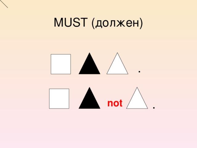 MUST (должен) . not .