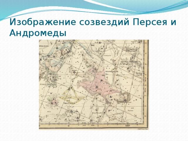 Изображение созвездий Персея и Андромеды