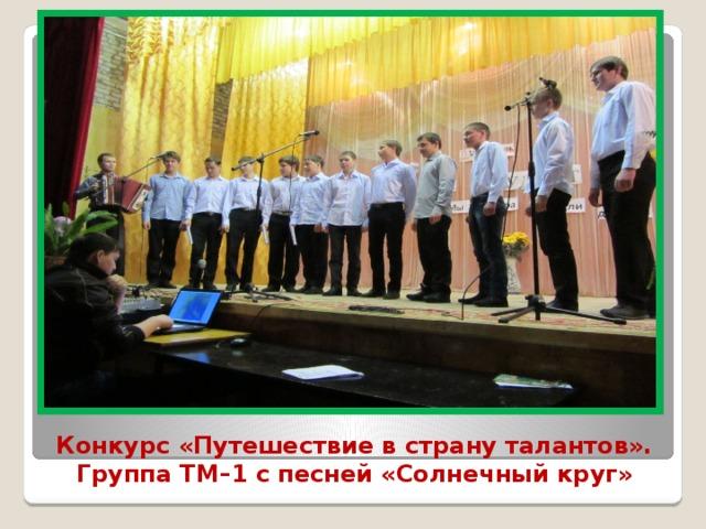 Конкурс «Путешествие в страну талантов».  Группа ТМ–1 с песней «Солнечный круг»