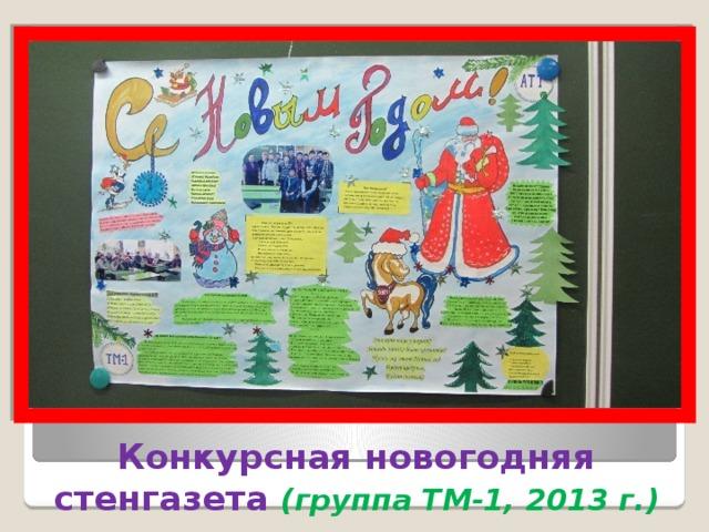 Конкурсная новогодняя стенгазета (группа ТМ-1, 2013 г.)