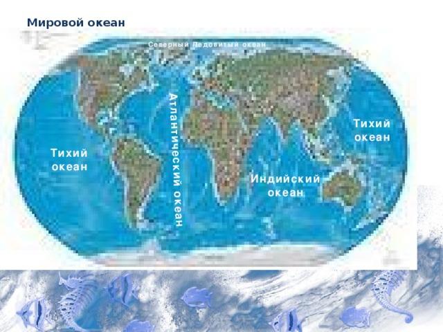 Атлантический океан Мировой океан Северный Ледовитый океан Тихий океан Тихий океан Индийский океан