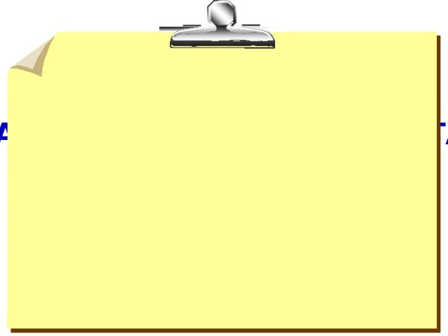 3 Образование глаголов. ГОВОРИТЬ  Самостоятельная работа  Как лук без земли вырастить.  Надо (резать) кусок картона, (резать) его на квадратики, (резать) в них кружочки. В банку надо (лить) воды, прикрыть её картоном и на вырез положить луковицу.