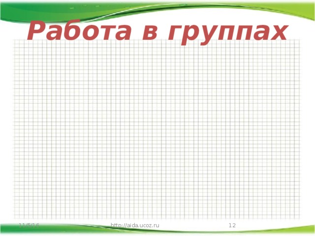 Работа в группах 11/5/16 http://aida.ucoz.ru