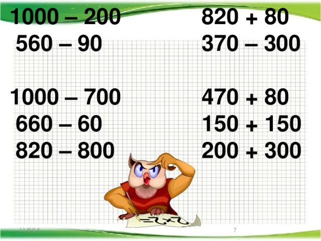 1000 – 200 820 + 80  560 – 90 370 – 300   1000 – 700 470 + 80  660 – 60 150 + 150  820 – 800 200 + 300     11/5/16