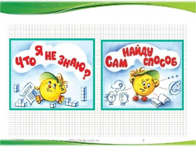 11/5/16 http://aida.ucoz.ru