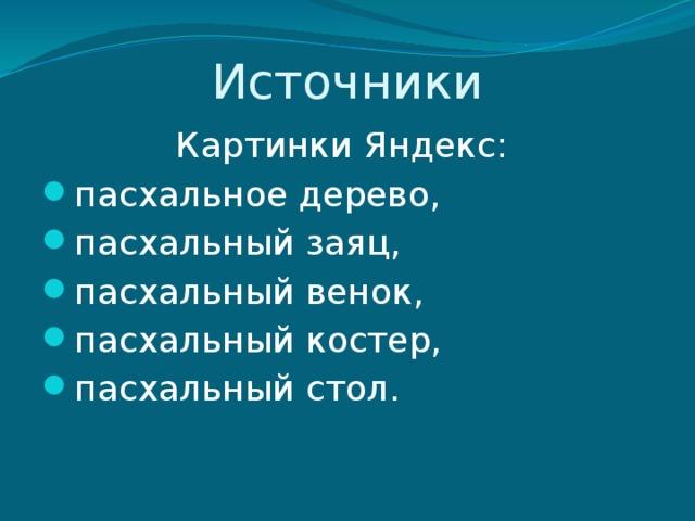Источники Картинки Яндекс:
