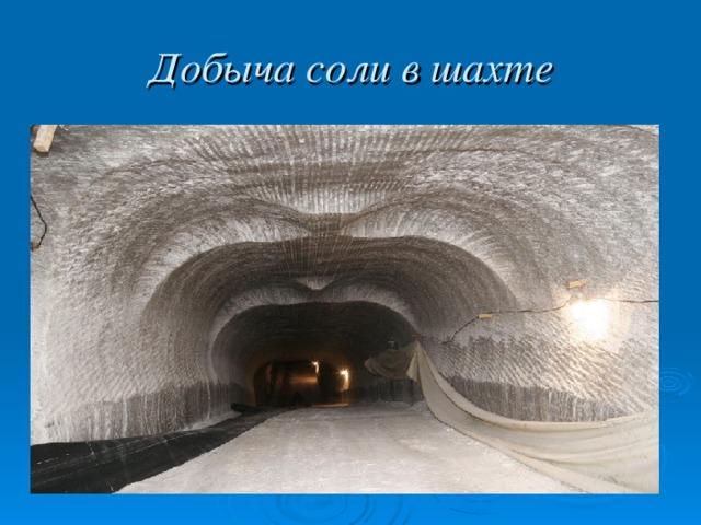 Добыча соли в шахте