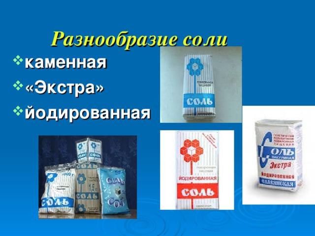 Разнообразие соли   каменная «Экстра» йодированная