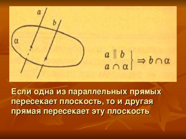 Если одна из параллельных прямых пересекает плоскость, то и другая прямая пересекает эту плоскость