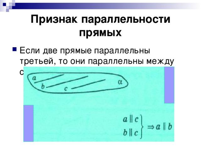 Признак параллельности прямых