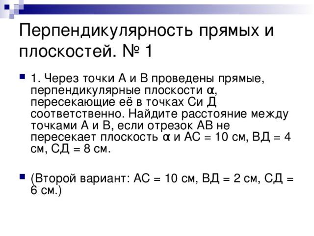 Перпендикулярность прямых и плоскостей. № 1