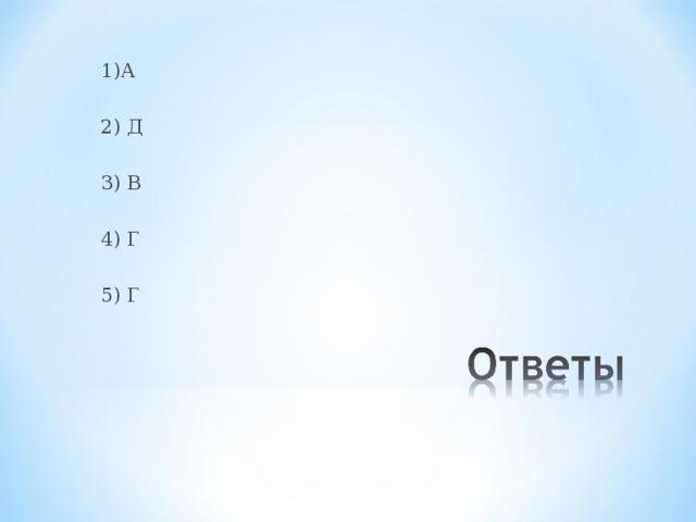 1)А 2) Д 3) В 4) Г 5) Г