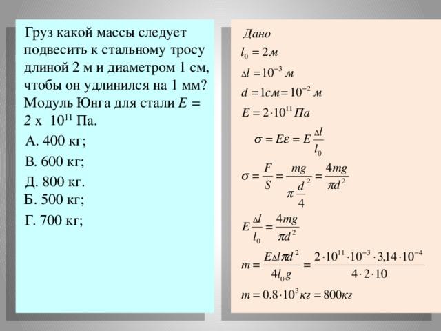 Решения задач на модуль юнга олимпиадные задачи по физике с решением скачать