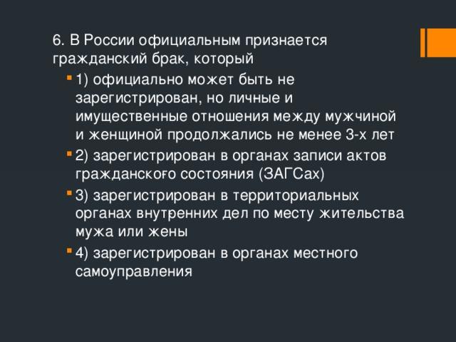 6. В России официальным признается гражданский брак, который