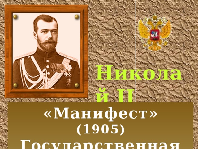 Николай II «Манифест» (1905) Государственная Дума