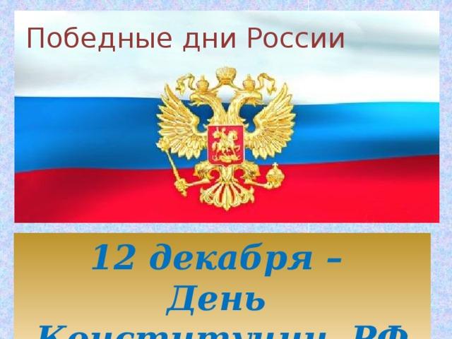 Победные дни России 12 декабря – День Конституции РФ
