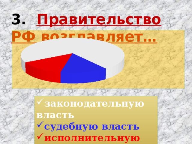 3. Правительство РФ возглавляет…