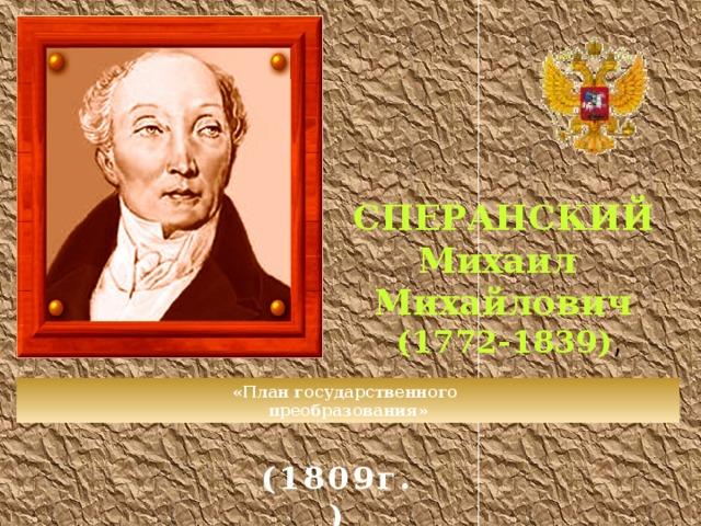 СПЕРАНСКИЙ Михаил Михайлович (1772-1839) , «План государственного преобразования» (1809г.)