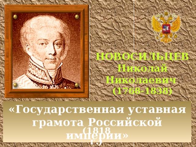 НОВОСИЛЬЦЕВ Николай Николаевич (1768-1838) «Государственная уставная грамота Российской империи» (1818 г.)