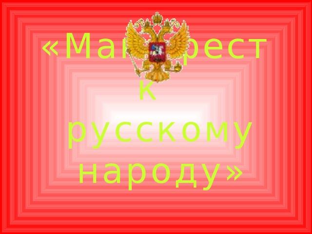 «Манифест к русскому народу»