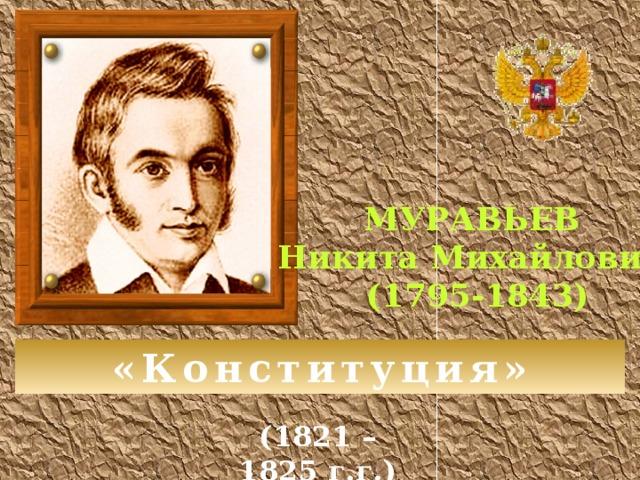 МУРАВЬЕВ Никита Михайлович (1795-1843) «Конституция» (1821 – 1825 г.г.)