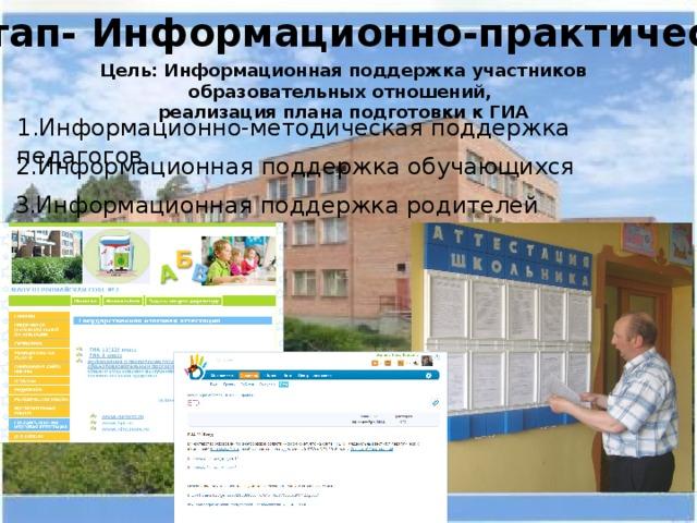 2 этап- Информационно-практический Цель: Информационная поддержка участников образовательных отношений, реализация плана подготовки к ГИА 1.Информационно-методическая поддержка педагогов 2.Информационная поддержка обучающихся 3.Информационная поддержка родителей 4