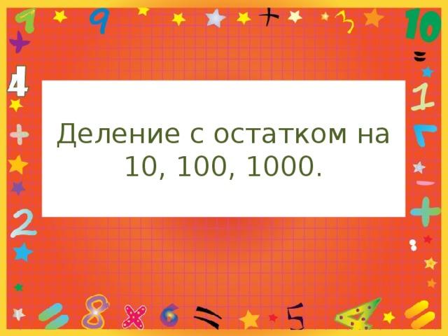Деление с остатком на 10, 100, 1000.