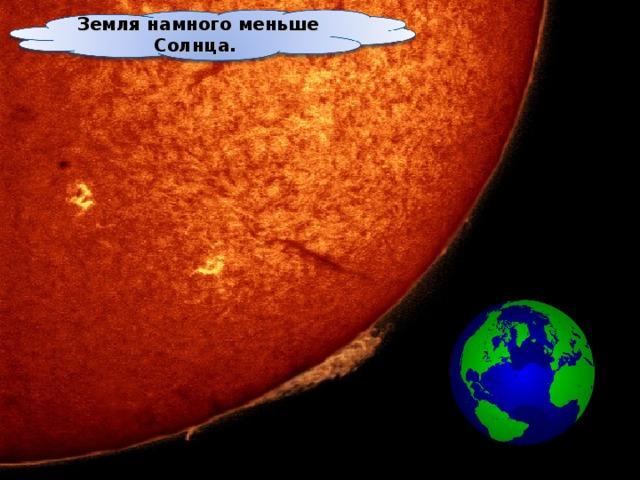 Земля намного меньше Солнца.