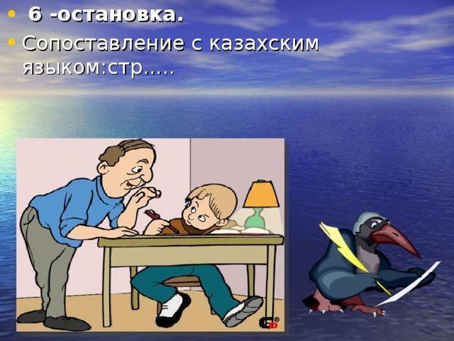 6 -остановка. Сопоставление с казахским языком:стр.....