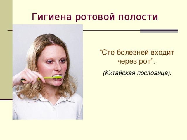 """Гигиена ротовой полости """" Сто болезней входит через рот"""".  (Китайская пословица)."""